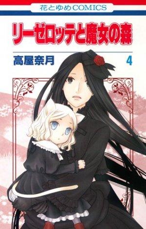 couverture, jaquette Liselotte et la forêt des sorcières 4  (Hakusensha)