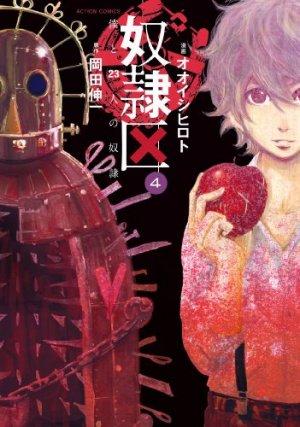couverture, jaquette La cité des esclaves 4  (Futabasha) Manga