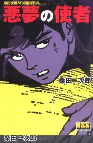 couverture, jaquette Akumu no shisha   (Editeur JP inconnu (Manga))