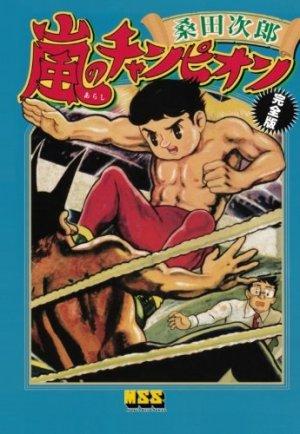 Arashi no champion édition Réédition 2012