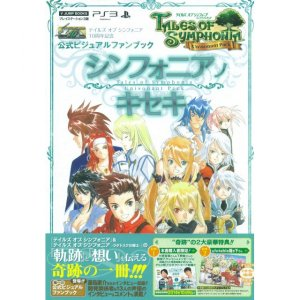 Tales of symphonia Illustrations édition Simple