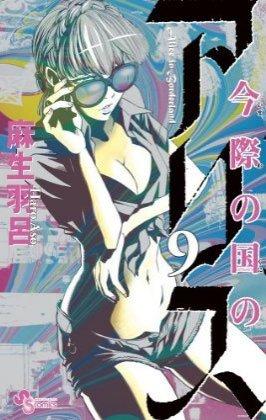 couverture, jaquette Alice in Borderland 9  (Shogakukan)