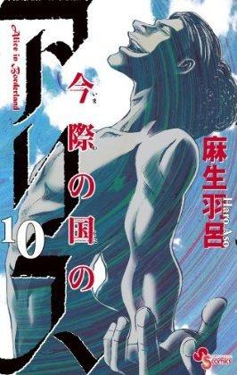 couverture, jaquette Alice in Borderland 10  (Shogakukan)