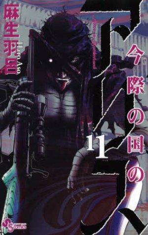 couverture, jaquette Alice in Borderland 11  (Shogakukan) Manga