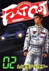couverture, jaquette Flat Out 2  (Kodansha)
