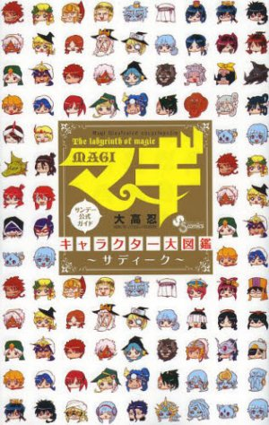 Magi - Artbook - Official Character Guide Book édition Simple