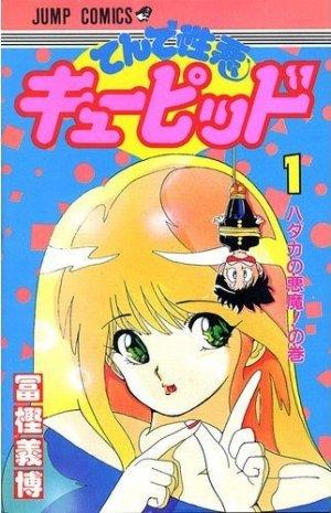 Ten de Shouwaru Cupid édition Simple