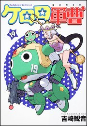 couverture, jaquette Sergent Keroro 19  (Kadokawa)