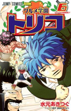 Gourmet Gakuen Toriko 6 Manga