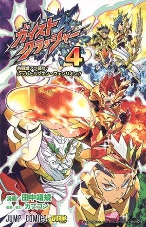 Gaist crusher 4 Manga
