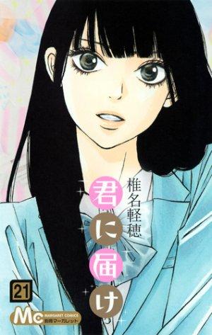 Sawako # 21
