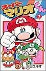Super Mario édition Simple