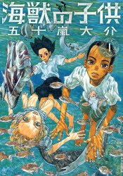Les Enfants de la Mer édition Japonaise