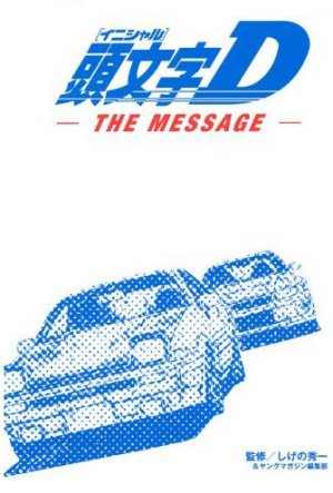 Initial D - The Message édition simple