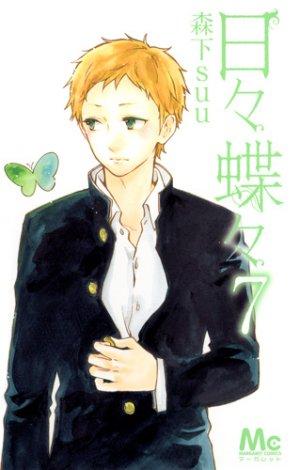 couverture, jaquette Hibi Chouchou - Edelweiss et Papillons 7  (Shueisha)