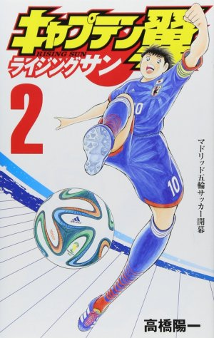 Captain Tsubasa: Rising Sun # 2