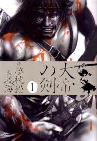 couverture, jaquette Taitei no Ken 1  (Enterbrain)