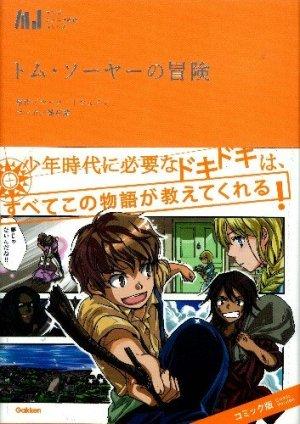 couverture, jaquette Les aventures de Tom Sawyer (Classiques en manga)   (Gakken)