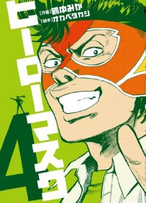 couverture, jaquette Hero Mask 4  (Shogakukan)