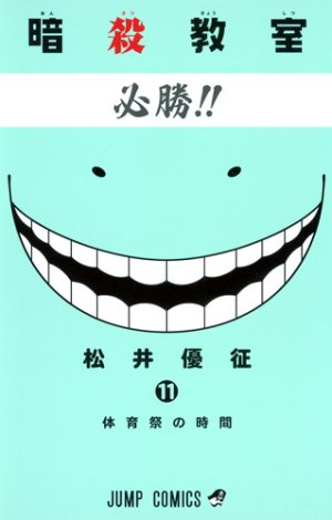 Assassination Classroom # 11
