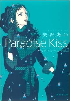 Paradise Kiss Bunko 3 Manga