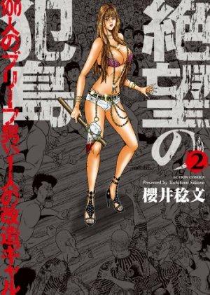 couverture, jaquette Ladyboy vs. yakuzas 2  (Futabasha)