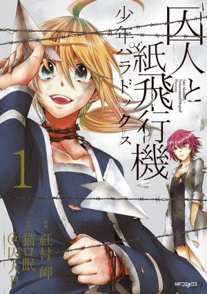 couverture, jaquette Prisoner & Paper Plane 1  (Media factory) Manga
