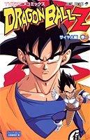 Dragon Ball Z - 1ère partie : Les Saïyens édition Simple
