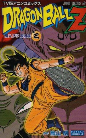 couverture, jaquette Dragon Ball Z - 7ème partie : Le réveil de Majin Boo 3  (Shueisha)