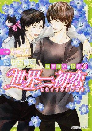 Sekaiichi Hatsukoi - Yokozawa Takafumi no Baai 6 Light novel