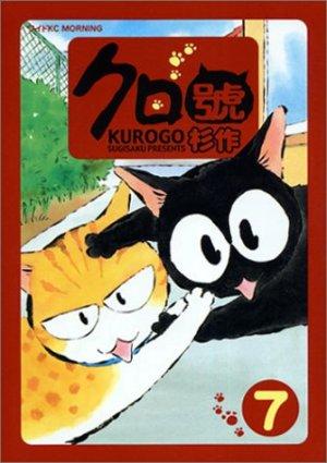couverture, jaquette Kuro, un coeur de chat 7  (Kodansha)