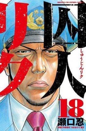 Prisonnier Riku 18