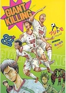 Giant Killing # 32