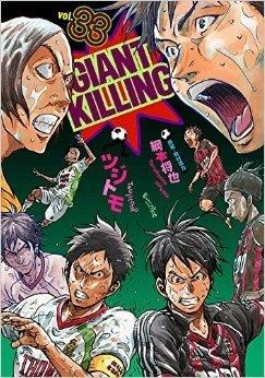 Giant Killing # 33
