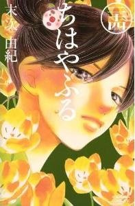 Chihayafuru # 24