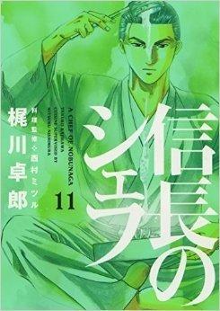 Le Chef de Nobunaga 11