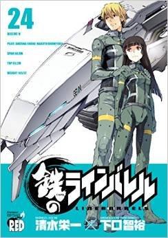 couverture, jaquette Kurogane no Linebarrels 24  (Akita shoten)
