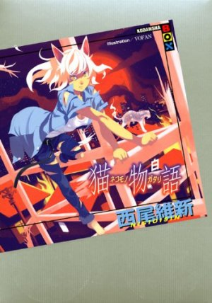 couverture, jaquette Nekomonogatari 2  (Kodansha)