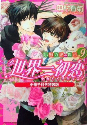 Sekaiichi Hatsukoi édition Collector