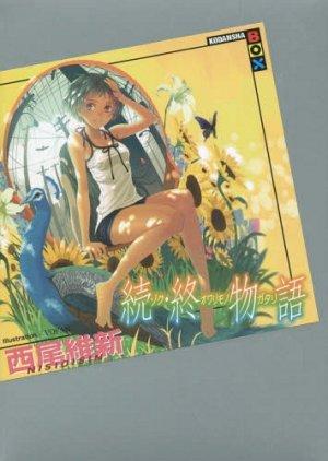 couverture, jaquette Zoku-Owarimonogatari   (Kodansha) Light novel