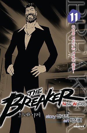 couverture, jaquette The Breaker - New Waves 11 Coréenne (Daiwon)
