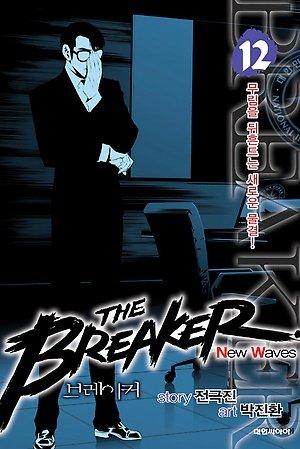 couverture, jaquette The Breaker - New Waves 12 Coréenne (Daiwon)