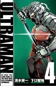 couverture, jaquette Ultraman 4  (Shogakukan)