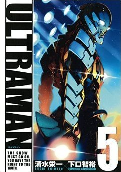 couverture, jaquette Ultraman 5  (Shogakukan)