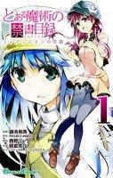 To Aru Majutsu no Index - Endymion no Kiseki édition Simple