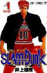 Slam Dunk édition Japonaise