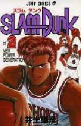 couverture, jaquette Slam Dunk 2  (Shueisha)