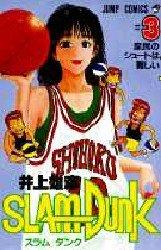 couverture, jaquette Slam Dunk 3  (Shueisha) Manga