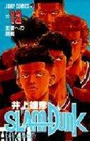 couverture, jaquette Slam Dunk 12  (Shueisha)