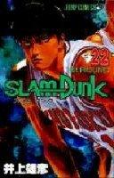 couverture, jaquette Slam Dunk 22  (Shueisha)